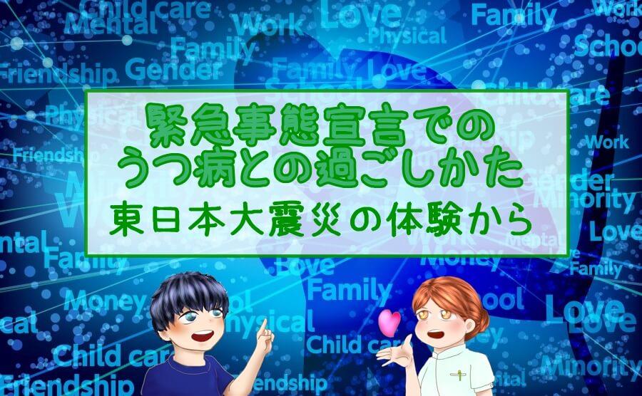 うつ病の人の緊急事態宣言での過ごし方(新型コロナウイルスと東日本大震災の比較)のアイキャッチ