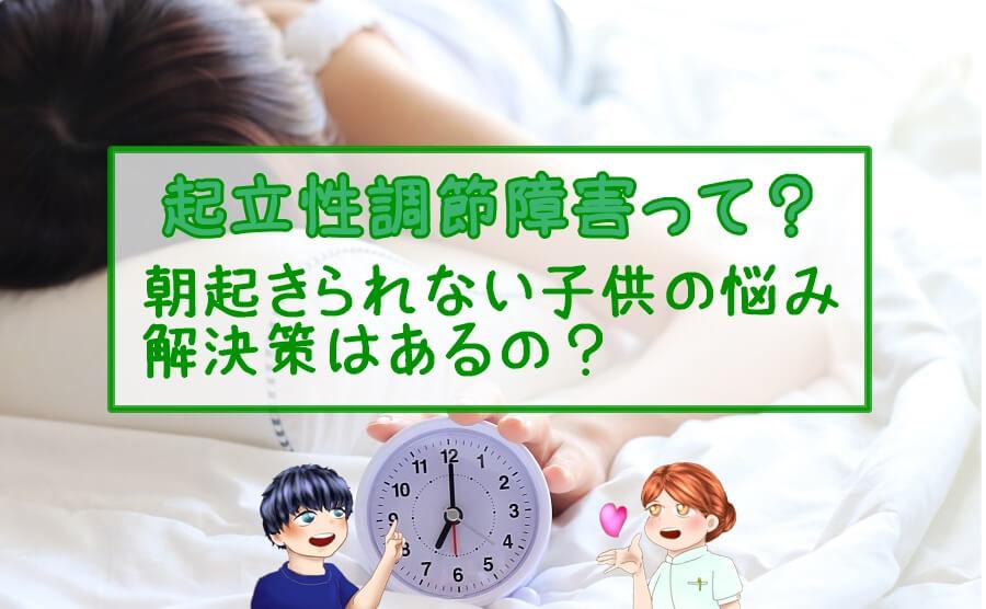 起立性調節障害ってどんなもの?朝起きられない子供の悩みのアイキャッチ
