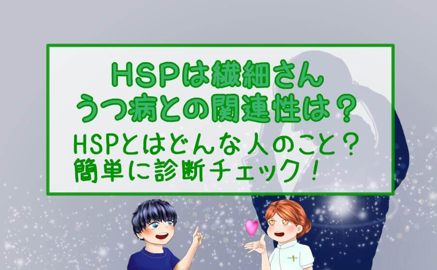 HSPは繊細さん。うつ病との関連性はあるの?のアイキャッチ