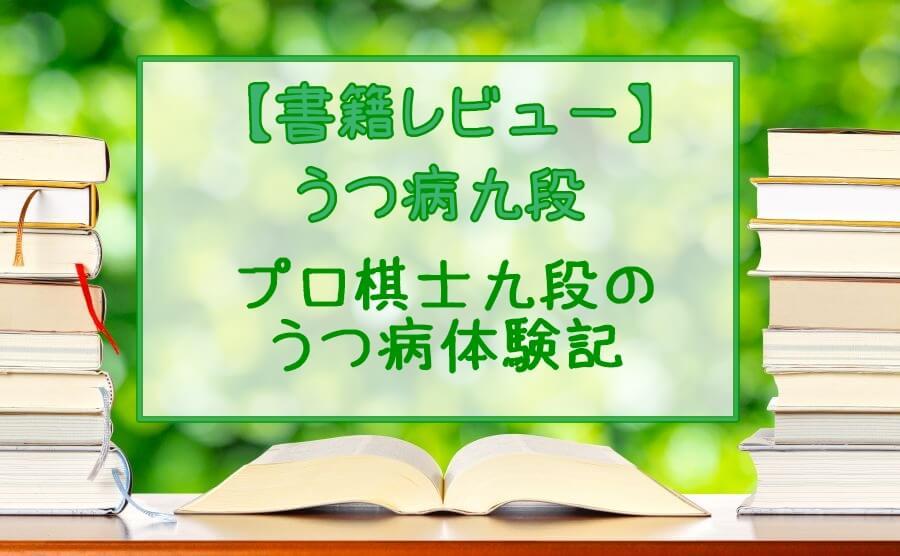 【書籍レビュー】うつ病九段のアイキャッチ