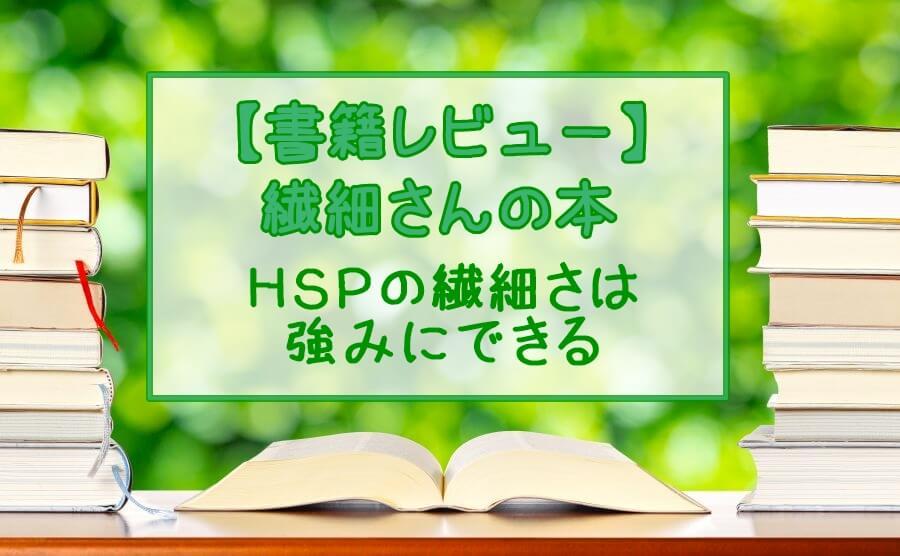 【書籍レビュー】繊細さんの本のアイキャッチ